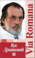 Via Romana - Vuk Drašković