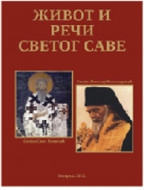 Život i reči Svetog Save - Sveti Nikolaj Velimirović, Sveti Sava Nemanjić