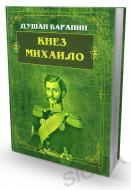 Knez Mihailo - Dušan Baranin