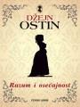 Razum i osećajnost - Džejn Ostin