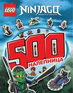 LEGO® NINJAGO® - 500 nalepnica