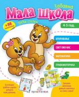 Zabavna mala škola - treći stepen