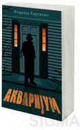 Akvarijum - Andreja Kargačin