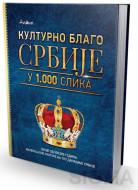 Kulturno blago Srbije u 1000 slika