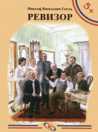 Revizor - Nikolaj V. Gogolj