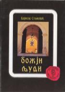 Božji ljudi - Borisav Stanković