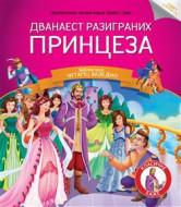 Čitamo zajedno: Dvanaest razigranih princeza
