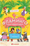 Hotel Flamingo – Sezona godišnjih odmora - Aleks Milvej