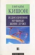 Jednodnevne musice zive duze - Efraim Kišon