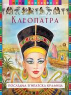 Kleopatra - poslednja kraljica Egipta - Hose Moran