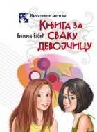 Knjiga za svaku devojčicu - Violeta Babić