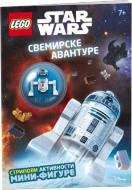 LEGO® Star Wars™ - Svemirske avanture