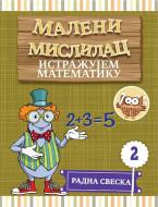 Maleni mislilac - Istražujem Matematiku - Kristijan Hranisavljević