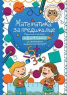 Matematika za predškolce - Slavica Vuković