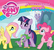 My Little Pony - Velika konjička priredba