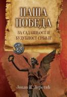 Naša pobeda - Jovan I. Deretić