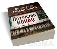 Petrijin venac - Dragoslav Mihailović