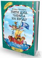 Pipi Duga Čarapa na brodu - Astrid Lindgren