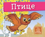 Ptice - Mala kartonska slikovnica - Jasna Ignjatović