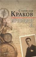 Putopisi II - Stanislav Krakov