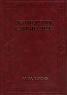 Sabrana dela - Jovan Dučić - Jovan Dučić
