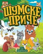 Šumske priče - Velika kartonska - Jasna Ignjatović