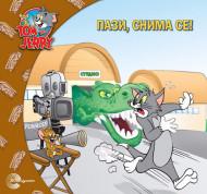 Tom & Džeri - Pazi, snima se!