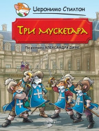 Tri musketara - Džeronimo Stilton