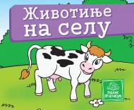 Životinje na selu - Mala kartonska slikovnica - Jasna Ignjatović