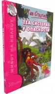 Tea sisterke u opasnosti - Tea Stilton