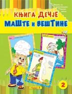 Knjiga dečje mašte i veštine 2