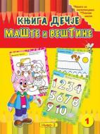 Knjiga dečje mašte i veštine 1