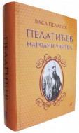 Pelagićev narodni učitelj - Vasa Pelagić
