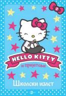 Hello Kitty 2: Školski izlet - Linda Čepman, Mišel Mizra