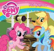 Na farmi - My Little Pony