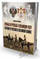 Srbija i Rusija u Velikom ratu - Dušan M. Babac