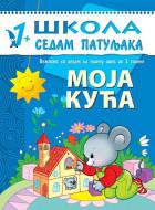 1+: MOJA KUĆA - School zone
