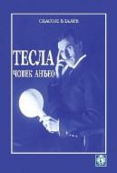 Tesla, čovek anđeo - Spasoje Vlajić