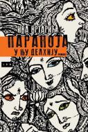 Paranoja u Nju Delhiju - Iva Vrtarić