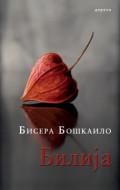 Bilija - Bisera Boškailo