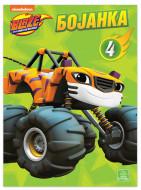 BLEJZ i velike mašine - Bojanka 4 - Nickelodeon