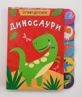 Bučni drugari - Dinosauri - Grupa Autora