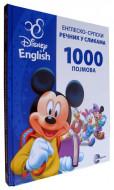 Disney Englesko - srpski rečnik u slikama (1000 pojmova)