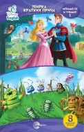 Disney English - Igramo se i učimo 2
