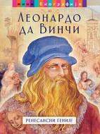 Leonardo da Vinči - renesansni genije - Hose Moran