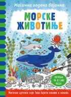 Magična vodena bojanka – Morske životinje - Dženi Kuper
