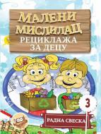 Maleni mislilac - Reciklaža za decu - Tamara Bajić