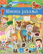 Moja prva knjiga sa nalepnicama - ŠKOLA JAHANJA - Eleonora Barsoti