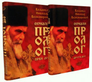 Ohridski prolog - Vladika Nikolaj Velimirović