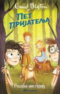 Pet prijatelja rešava misteriju - Enid Blajton (20)